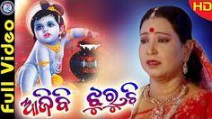 Aji Bi Jhuruchhi Superhit Odia Shree Krishna Bhajan On Odia Bhaktisagar