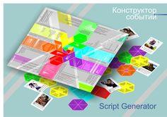Script generator «конструктор сценариев» Script generator – это уникальный инструментарий в  помощь специалистам,  работающим в сфере праздничной и event индустрии, pr и рекламы, корпоративной культуры, событийного туризма. Script Generator преобразует творческие коммуникации и трансформирует идеи в готовый продукт. Работа с Script Generator - это постоянная интрига появления неожиданного стимула провоцирующего креатив. Script Generator – это мощный локомотив творческого процесса.