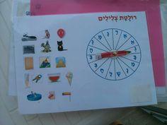 רולטת צלילים! לומדים לקרוא ולכתוב! http://meitalcaspi.blogspot.com/