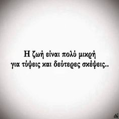 Movie Quotes, Life Quotes, Greek Quotes, Love You, My Love, Love Poems, True Words, Mood, Thoughts