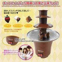 Chocolate Fountain For Home and Party Use [SKU#KT07] - $25.00 : Rakeinme.com
