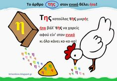 Language Lessons, Speech And Language, School Lessons, Lessons For Kids, Learn Greek, Inclusive Education, Greek Alphabet, Greek Language, School Staff