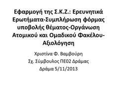 Χριστίνα Φ. Βαμβούρη Σχ. Σύμβουλος ΠΕ02 Δράμας Δράμα 5/11/2013>