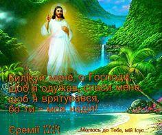 Поруч з Ісусом