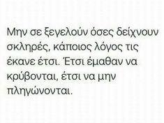 Greek Quotes, Lyrics, Life Quotes, Backgrounds, Wisdom, Angel, Motivation, Woman, Quotes About Life