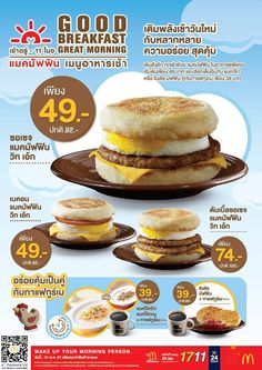 colazione tailandese Mcdonalds Breakfast, Bento, Love Food, Macaroni, Ham, Soup, Bread, Macaroni Pasta, Macaroons