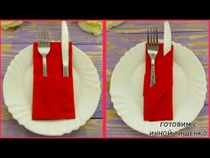 How to fold napkins 🍴 Napkin Folding, Decor Crafts, Envelope, Christmas Crafts, Napkins, Table Settings, Food And Drink, Party, Mesas