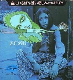 ☆BOOK 空にいちばん近い悲しみ / 安井かずみ 1970 新書館 ART : 宇野亜喜良