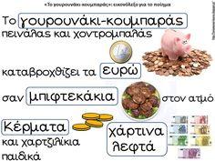 """Δραστηριότητες, παιδαγωγικό και εποπτικό υλικό για το Νηπιαγωγείο & το Δημοτικό: """"Το γουρουνάκι-κουμπαράς"""", ένα ποίημα-εικονόλεξο γ... Nursery School, Beef, Food, Meat, Essen, Meals, Yemek, Eten, Steak"""
