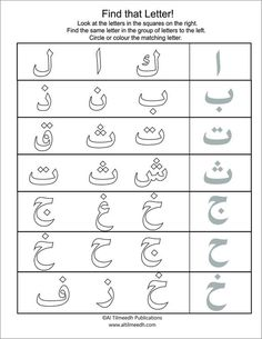 Arabic Alphabet Worksheets for Preschoolers Alphabet Worksheets Letters for Kindergarten Free Grade Math Arabic Alphabet Letters, Arabic Alphabet For Kids, Islamic Alphabet, Letter Activities, Alphabet Worksheets, Stem Activities, Preschool Workbooks, Free Preschool, Preschool Classroom