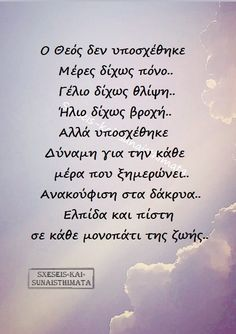 Greek Quotes, Picture Video, Real Life, Inspirational Quotes, Videos, Pictures, Life Coach Quotes, Photos, Inspiring Quotes