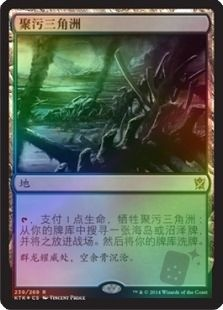 MTG Khans of Tarkir Chinese Foil Polluted Delta