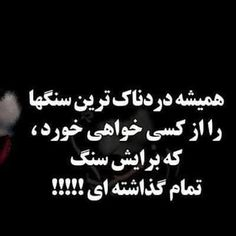 King Of Persia, Comedian Quotes, Minimalist Quotes, Persian Poetry, Beautiful Lyrics, Birthday Quotes For Best Friend, Boxing Quotes, Persian Quotes, Deep Thought Quotes