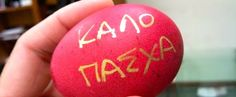 An eternal symbol of life, the egg. Orthodox Easter, Greek Easter, Christ Is Risen, Life Symbol, Egg And I, Easter Traditions, Holy Week, Egg Decorating, Happy Easter
