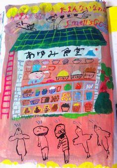 Mogu Takahashi Japanese Illustration, Children's Book Illustration, Art Journal Pages, Sketch Journal, Nature Sketch, Arte Sketchbook, High Art, Inspiration For Kids, Japanese Artists