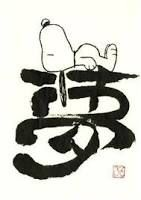 Snoopy Shodo: calligraphy of 夢 (yume), dream, by Yoshiteru Otani Snoopy Comics, Snoopy Cartoon, Meu Amigo Charlie Brown, Charlie Brown And Snoopy, Snoopy Wallpaper, Cartoon Wallpaper, Wallpaper Backgrounds, Wallpapers, Cartoon Network Adventure Time