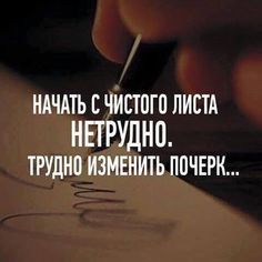 26 Ideas Funny Life Quotes Thoughts For 2019 Motivational Articles, Motivational Thoughts, Motivational Quotes, Inspirational Quotes, The Words, Cool Words, Wise Quotes, Happy Quotes, Russian Quotes