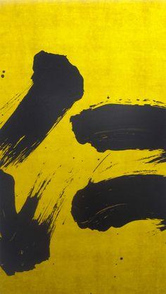 Fabienne Verdier // yellow and black Contemporary Abstract Art, Contemporary Artists, Modern Art, Art Blanc, Japanese Calligraphy, Art Abstrait, Mellow Yellow, Art Plastique, Hanging Art