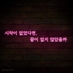 Pinterest Oktafianal00 Neon Korean Purple Aesthetic Neon Signs Korean Aesthetic