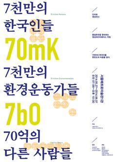 전시 70mK & 7bO 포스터 - 디지털 아트, 디지털 아트, 디지털 아트, 브랜딩/편집