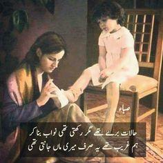 Love you mama g Maa Quotes, Urdu Quotes, Poetry Quotes, Islamic Quotes, Life Quotes, Urdu Poetry Romantic, Love Poetry Urdu, Words Of Hope, Deep Words