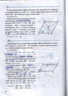 ГДЗ страница 6 - ответы по геометрии 8 класса, рабочая тетрадь Атанасян