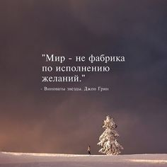#True_Literature #Literature #Books #Литература #Стихи #Поэзия #Книги #Цитаты #Цитатыизкниг #Умныемысли #Цитатадня #Цитатывеликихлюдей…