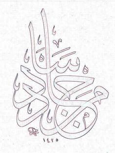 G Bismillah Calligraphy, Islamic Art Calligraphy, Islamic Decor, Islamic Wall Art, Islamic Paintings, Arabic Pattern, Islamic Patterns, Arabic Art, Religious Art