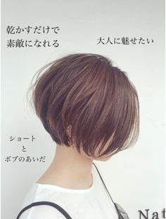 ラ ニ ン グ (Conception de cheveux naturels) シ ƒ . Short Bob Hairstyles, Cool Hairstyles, Haircuts, Asian Bob Haircut, Medium Hair Styles, Long Hair Styles, Shot Hair Styles, Hair Arrange, Haircut And Color