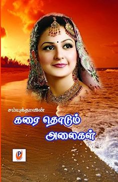 Get Book கரை தொடும் அலைகள்: Karai Thodum Alaigal (Tamil Edition) Author சம்யுக்தா Samyuktha, Free Novels, Free Books, Got Books, Books To Read, Nancy Mitford, Novels To Read Online, What To Read, Romance Novels, Free Reading