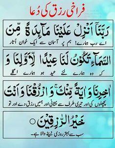 Rizq k lia Duaa Islam, Islam Hadith, Allah Islam, Islam Quran, Quran Pak, Islamic Love Quotes, Islamic Inspirational Quotes, Religious Quotes, Prayer Verses