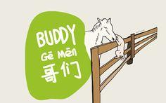 buddy = 哥们 [gē men]