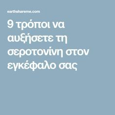 9 τρόποι να αυξήσετε τη σεροτονίνη στον εγκέφαλο σας Herbal Remedies For Depression, Natural Remedies For Migraines, Natural Health Remedies, Sinus Infection Remedies, Constipation Remedies, Health And Wellness, Health Tips, Health Fitness, Health
