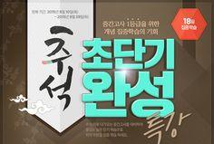 추석 초단기완성 특강 Banner Design, Layout Design, Web Design, Layout Template, Templates, Korea Design, Event Banner, Promotional Design, Event Page