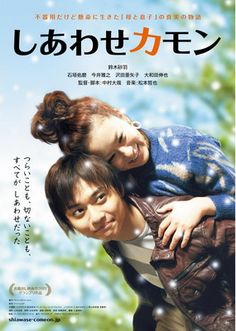 come on happiness Free Movie Downloads, Japanese Poster, Tough Times, Hd Movies, Elementary Schools, Growing Up, Drugs, English, Happy