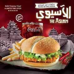 The spicy Asian burger is back!