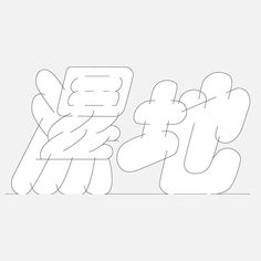 Chinese Typography, Typography Letters, Typography Logo, Logos, Japan Graphic Design, Word Design, Typographic Design, Sketch Design, Lettering Design