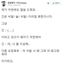 AAA의 잡다한 블로그 Sense Of Life, Funny Tweets, Funny Moments, Funny Cute, I Laughed, Haha, Jokes, Facts, Memories