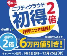banner gallery :: いろいろなバナー広告のデザインをながめながらインスピレーションを沸かせてほしいサイト - Part 3 Web Design, Japan Design, Flyer Design, Branding Design, Web Banner, Event Banner, Banners, Japanese Typography, Japanese Poster