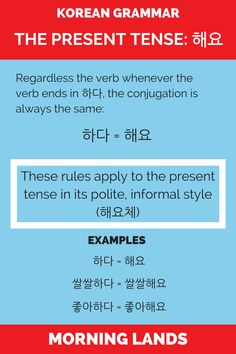 Using verbs as nouns is pretty easy in Korean. You can even use sentences as nouns. You simply need the verb stem and 기. It is as easy as it sounds. Korean Verbs, Korean Phrases, Korean Slang, Being There For Someone Quotes, Learn Hangul, Korean Alphabet, Korean Lessons, Korean Language Learning, Learn Korean