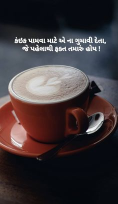People Quotes, True Quotes, Antique Quotes, Feeling Quotes, Positive Attitude Quotes, Gujarati Quotes, Birthday Wishes, Tea Cups, Positivity