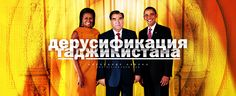 Дерусификация Таджикистана — Sputnik & Pogrom
