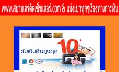 สรุปผลการดําเนินงานของธนาคารและบริษัทย่อย ส - Setเงินให้สินเชื่อ ได้แก่ เงินให้สินเชื่อแก่ลูกหนี้ หักรายได้รอตัดบัญชี ... เงินกองทุนตามกฎหมายต่อสินทรัพย์เสี่ยงของกลุ่มธุรกิจทางการเงินธนาคารกสิกรไทย   #บัตรกรุงศรี #บัตรเครดิตกรุงศรี #บัตรกดเงินกรุงศรี #บัตรกรุงศรีเฟิร์สช้อยส์ #สินเชื่อกรุงศรี #สินเชื่อบุคคลกรุงศรี #เอ็กซิมแบงก์ #สินเชื่อดอกเบี้ยต่ำ
