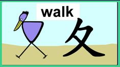Basic Chinese Character Parts - Movement Radicals How To Speak Japanese, Japanese Words, Japanese Language Learning, Chinese Language, Chinese Alphabet Letters, Chinese Lessons, French Lessons, Spanish Lessons, Chinese Flashcards