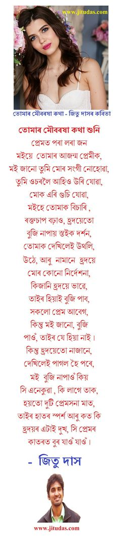 Assamese sad love poem and Shayari ( তমৰ মবৰষ কথ) by Jitu Das poems 2017 I Love Mom, Sad Love, Poems About Life, Love Poems, I Miss You, Personal Style, Cool Outfits, Durga Maa, Style Inspiration