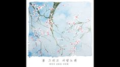 배영경 - 봄 그리고 사랑노래