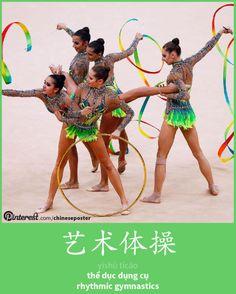 艺术体操 - Yìshù tǐcāo - thể dục nhịp điệu - rhythmic gymnastics
