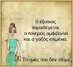 Kopela Greek Words, Greek Quotes, Wise Words, Wisdom, Thoughts, Life, Jars, Word Of Wisdom, Intelligent Quotes