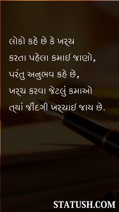 Gujarati Quotes - People say that Motivational Quotes In Hindi, Hindi Quotes, Inspirational Quotes, Morning Love Quotes, Gujarati Quotes, Daily Inspiration Quotes, Badass Quotes, Deep Thoughts, Chakra