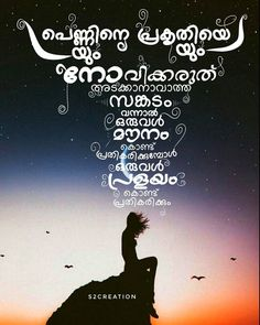 Malayalam Love Quotes Love Images Pinterest Love Quotes